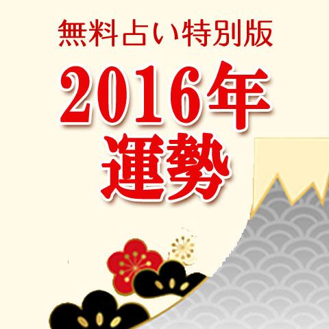 2016年、ひとくちで運命を変える!12星座別・極上ワインリスト(前編)【恋占ニュース】