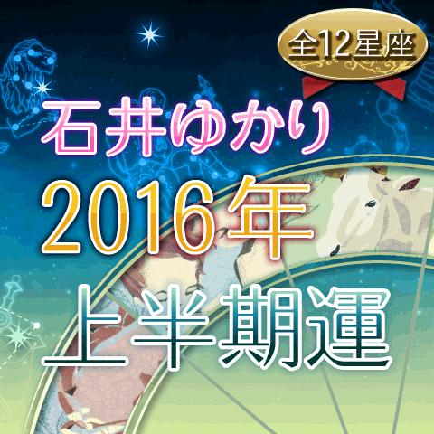 石井ゆかりが読み解く 2016年上半期の占い(12星座)