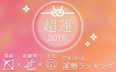 choun2016