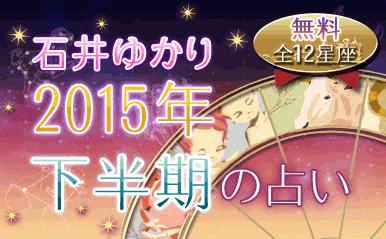 ishii201512free_eyecatch