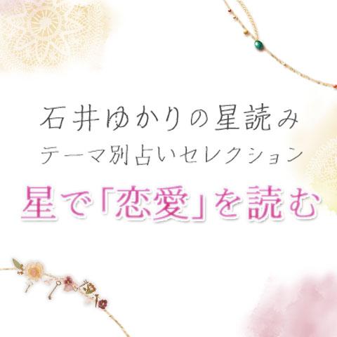 石井ゆかりの星読み テーマ別セレクション【星で「恋愛」を読む】