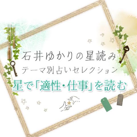 石井ゆかりの星読み テーマ別セレクション【星で「適性・仕事」を読む】