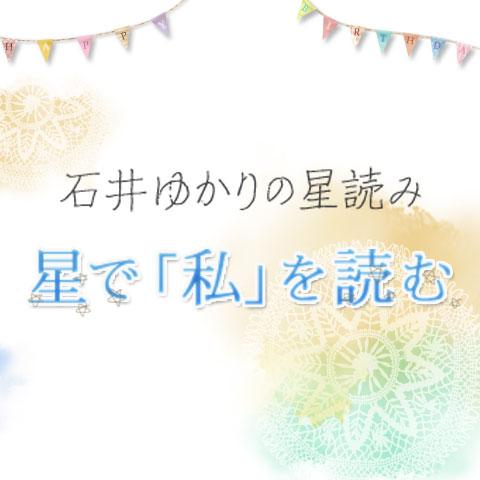 石井ゆかりの星読み テーマ別セレクション【星で「私」を読む】