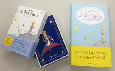 星の王子さま12星座占い Le Petit Prince Fortune-telling