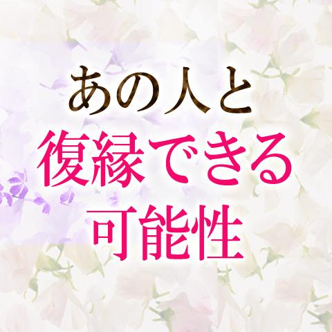 春こそ復縁!忘れられない彼とヨリを戻すための「3つのステップ」【恋占ニュース】