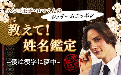 ロマくん×生田目浩美.対談
