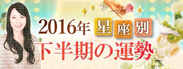 婚活の女神・イリヤが占う12星座別 2016年下半期の恋と結婚