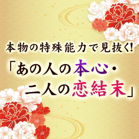 特別なあなたの特別な恋と運命【恋占ニュース】