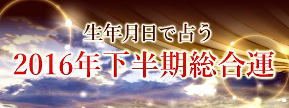 生年月日で占う 2016年下半期の運勢【無料占い】