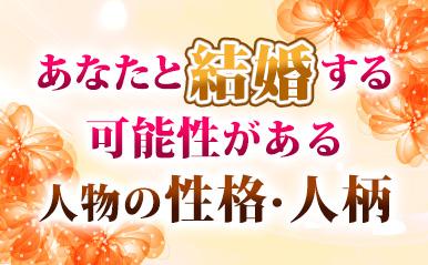 【無料占い】婚活の女神・イリヤ「あなたと結婚する可能性がある人物の性格・人柄」