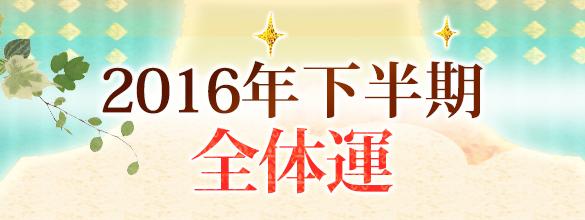 12星座別 2016年下半期あなたの全体運【無料占い】