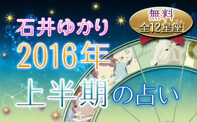 ishii201612free_eyecatch