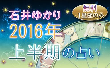 ishii2016free_eyecatch