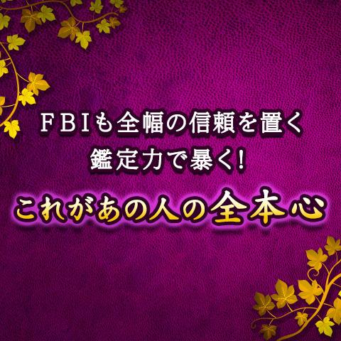 FBIも全幅の信頼を置く鑑定力で暴く!「これがあの人の全本心」【無料占い】