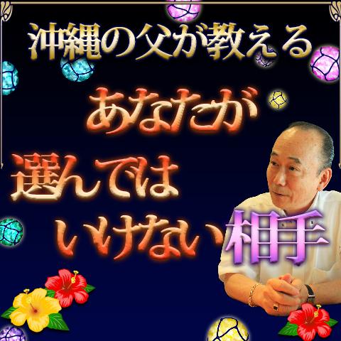話題の新語「ソロ男」は結婚したくない独身男の免罪符!?【恋占ニュース】