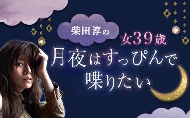 柴田淳「月夜はすっぴんで喋りたい」