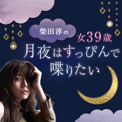 超現実を生きるアラフォー。まだ彼氏はいません。理想の恋愛像は…(1/2)【柴田淳「月夜はすっぴんで喋りたい」】vol.2