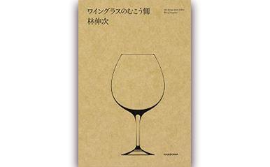 書籍 ワイングラスのむこう側
