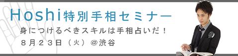 Hoshi特別セミナー
