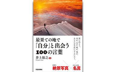 書籍 最果ての地で「自分」と出会う100の言葉