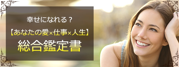 幸せになれる?【あなたの愛×仕事×人生】総合鑑定書(プレミアム有料占い)
