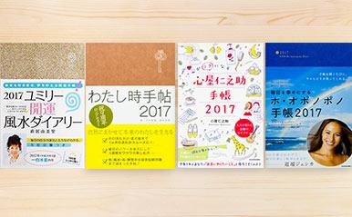 2017年手帳