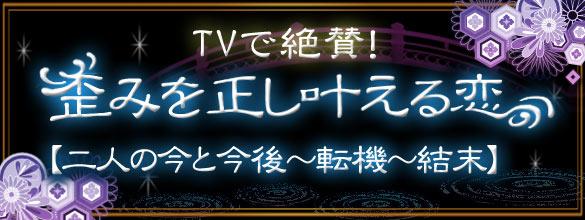 """TVで絶賛!""""歪みを正し叶える恋""""【二人の今と今後~転機~結末】(プレミアム占い)"""