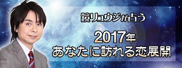 今年の運勢|鏡リュウジ「2017年 あなたに訪れる恋展開」【無料占い】