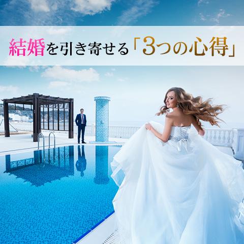 5分で結婚したい女になるための花嫁修業 vol.5