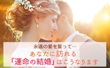 【無料占い】永遠の愛を誓う運命!あなたに訪れる「運命の結婚」はこうなります