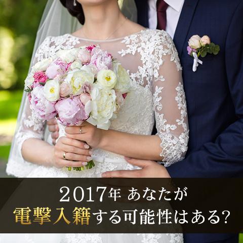 婚活の女神・イリヤ「2017年、あなたが電撃入籍する可能性はある?」【無料占い】