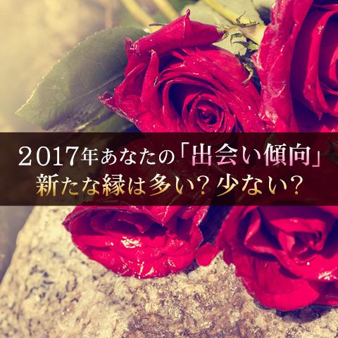 ゲッターズ飯田が尊敬するカリスマ、水晶玉子が語る「2017年の幸運のカギ」vol.2