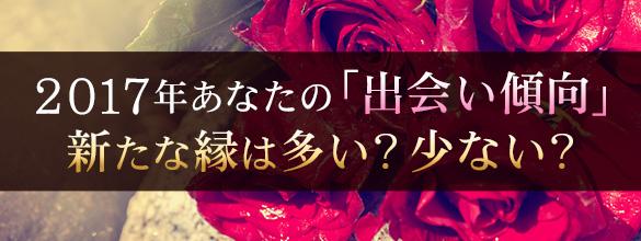 今年の運勢|水晶玉子「2017年あなたの『出会い傾向』!新たな縁は多い?少ない?」【無料占い】