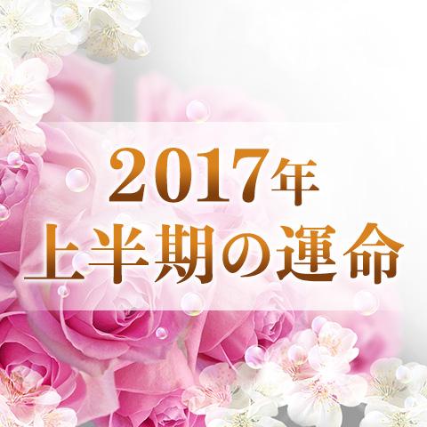 <2017年の運勢>昭和61年生まれは一目ぼれされる!? 平成5年生まれは一発勝負にツキあり【恋占ニュース】