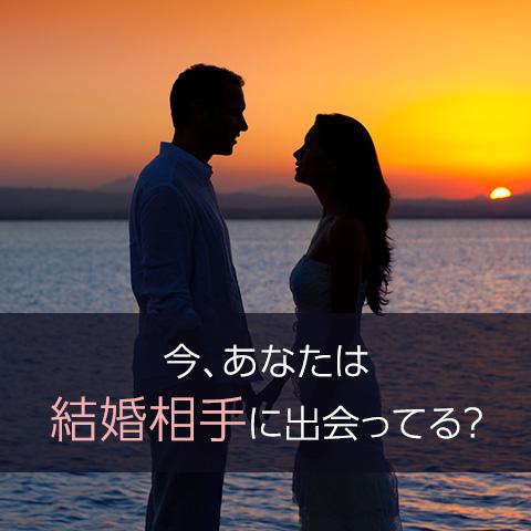 結婚占い|今あなたは結婚相手に出会ってる?それとも…【無料占い】