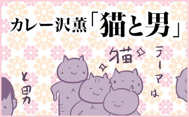 カレー沢薫「猫と男」