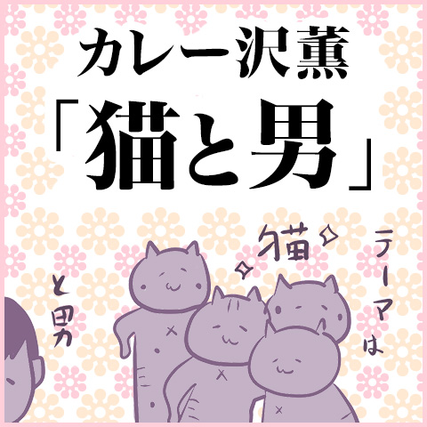 男にかかるお金、猫にかかるお金【カレー沢薫「猫と男」 第4回】