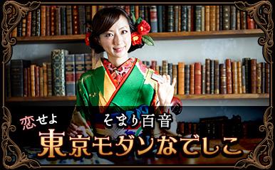 そまり百音「恋せよ、東京モダンなでしこ」