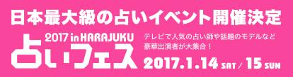 占いフェス2017