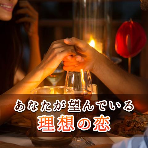 あなたが本当は望んでいる理想の恋【無料占い】