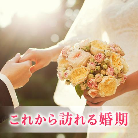 結婚占い|ふたりの結婚相性【無料占い】