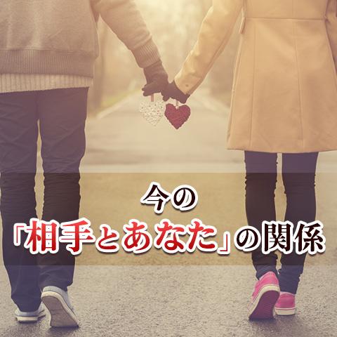 まず今の「相手とあなた」の関係を見てみましょう【無料占い】