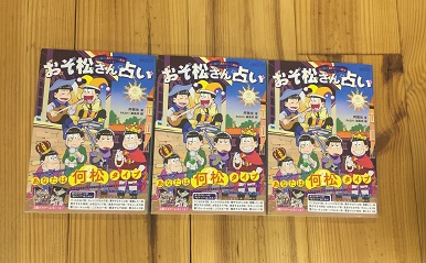 『おそ松さん占い』書籍