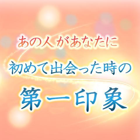 偶然の出会い、運命の恋【恋占ニュース】