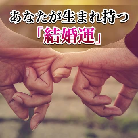 婚活の女神・イリヤが占う12星座別2015年運命の転機【恋占ニュース】