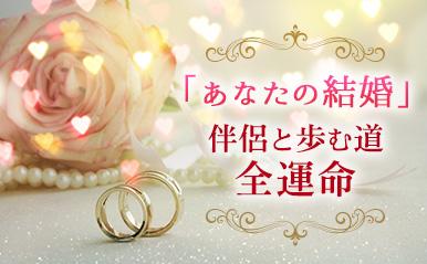 理想と現実をはっきり断言!【あなたの結婚】伴侶と歩む道・全運命!