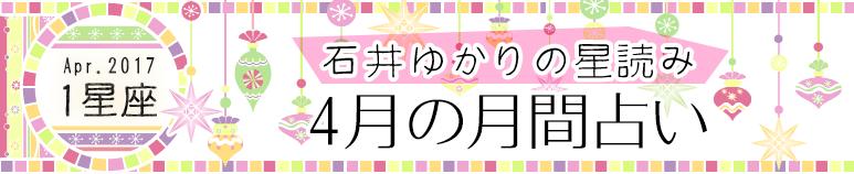 石井ゆかり 4月の月間占い(1星座)(プレミアム有料占い)