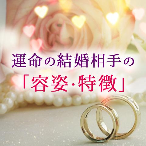 """運命の結婚相手の""""容姿・特徴""""についても見てみましょう【無料占い】"""