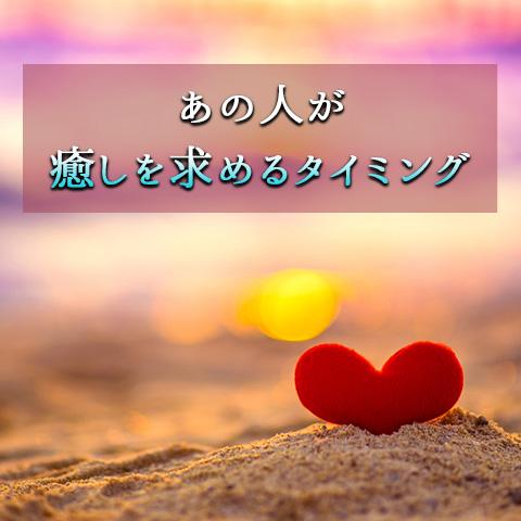 相性占い|カレとのワケあり恋愛相性【無料占い】