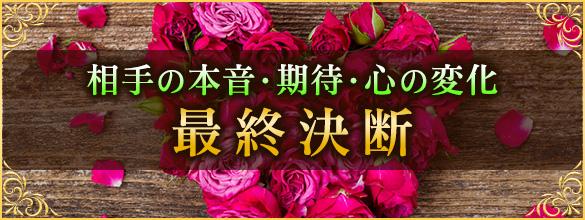 【神業的中◆恋愛完全決着占】相手の本音・期待・心の変化・最終決断(プレミアム占い)